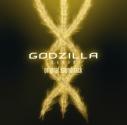 【サウンドトラック】映画 GODZILLA 星を喰う者 オリジナルサウンドトラックの画像