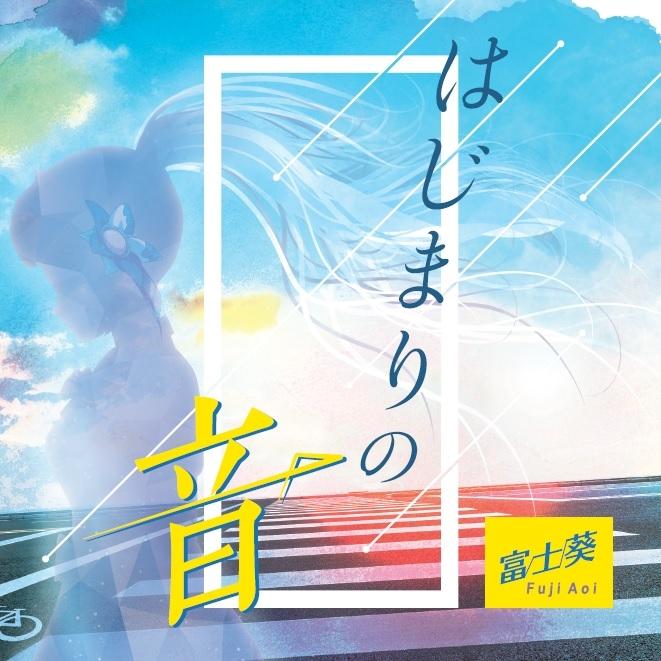 富士葵/はじまりの音 初回限定盤