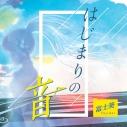 【キャラクターソング】富士葵/はじまりの音 初回限定盤の画像