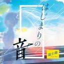 【キャラクターソング】富士葵/はじまりの音 通常盤の画像