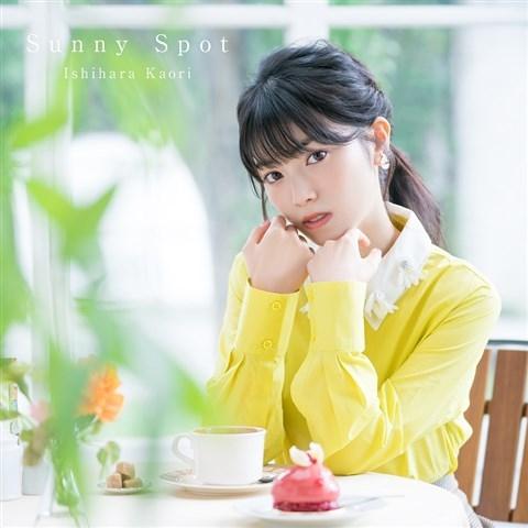 【アルバム】石原夏織/Sunny Spot 通常盤
