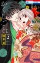 【コミック】かぐや姫のかくしごと(2)の画像