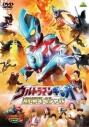 【DVD】劇場版 ウルトラマンギンガ 劇場スペシャルの画像