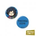 【グッズ-バッチ】鬼滅の刃 缶バッジセット 05.冨岡義勇の画像