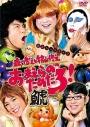 【DVD】森川智之と檜山修之のおまえらのためだろ! 鯱-SHACHI-の画像