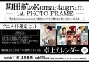 【写真集】駒田航のKomastagram 1st PHOTO FRAME アニメイト限定セット【卓上カレンダー付き】の画像