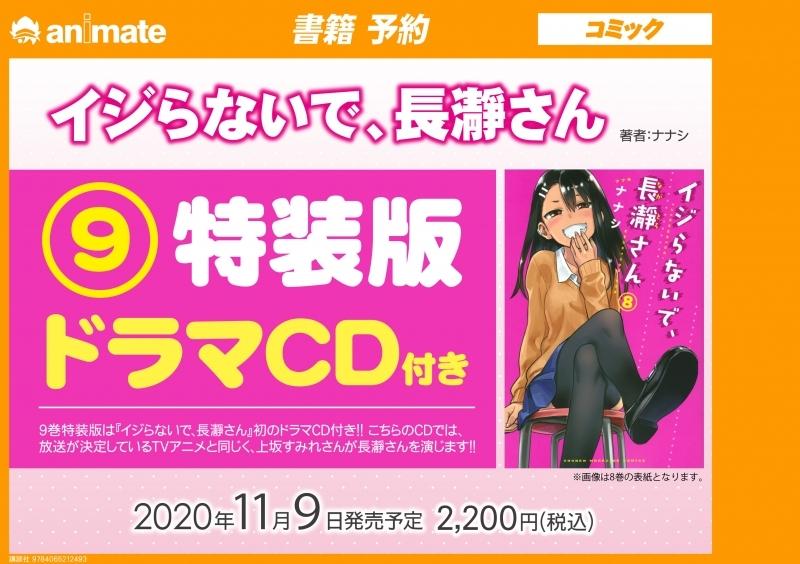 【コミック】イジらないで、長瀞さん(9) 特装版