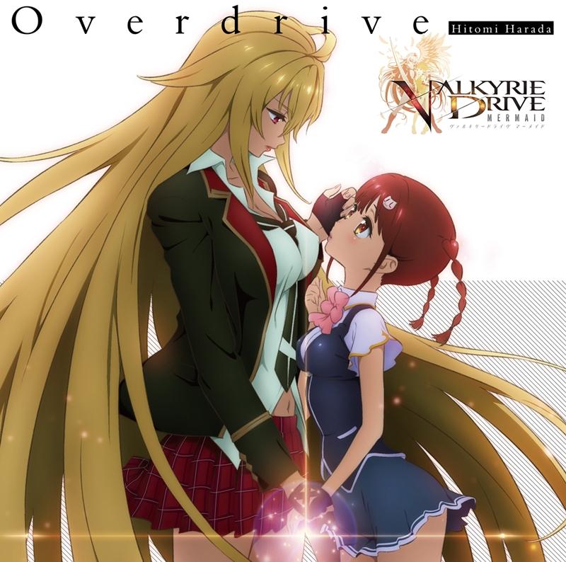 【主題歌】TV VALKYRIE DRIVE -MERMAID- OP「Overdrive」/原田ひとみ