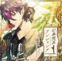 【サウンドトラック】ゲーム 幻奏喫茶アンシャンテ オリジナルサウンドトラックの画像