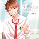 【ドラマCD】今、隣のキミに恋をする。 CASE1 一ノ瀬司(CV.石川界人)の画像