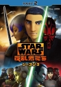 【DVD】スター・ウォーズ 反乱者たち シーズン3  PART2の画像
