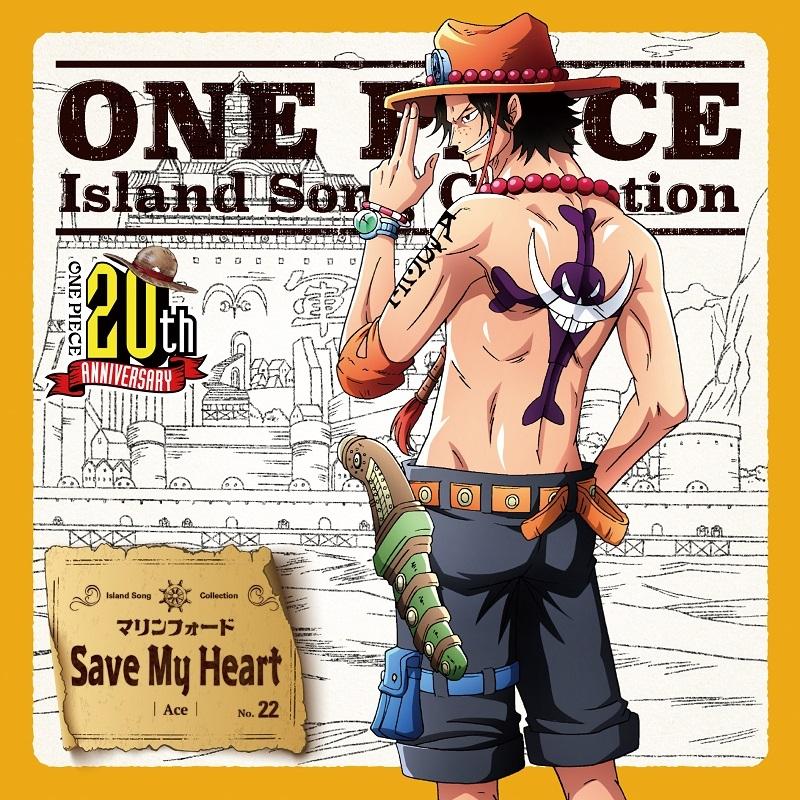 【キャラクターソング】TV ONE PIECE Island Song Collection マリンフォード ポートガス・D・エース(CV.古川登志夫)