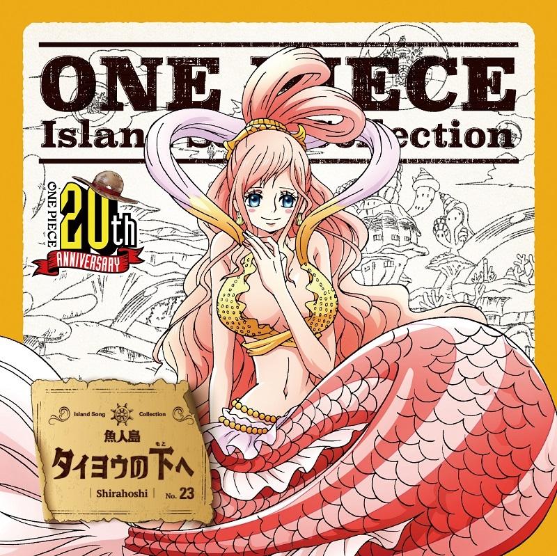 【キャラクターソング】TV ONE PIECE Island Song Collection 魚人島 しらほし(CV.ゆかな)