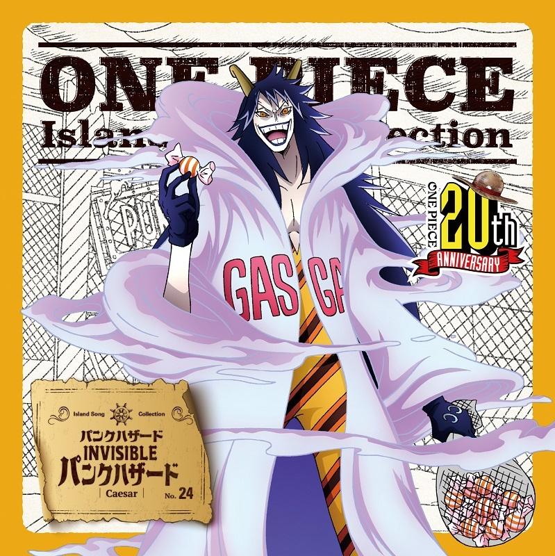 【キャラクターソング】TV ONE PIECE Island Song Collection パンクハザード シーザー・クラウン(CV.中尾隆聖)
