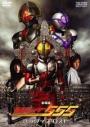 【DVD】劇場版 仮面ライダー555 パラダイス・ロストの画像