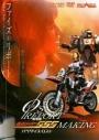 【DVD】劇場版 仮面ライダー555 パラダイス・ロスト メイキングの画像