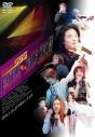 【DVD】仮面ライダー555 バトル・トークショーの画像