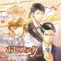 【ドラマCD】おじさまファクトリー Vol.2 ~Hotel Bertranにて~の画像