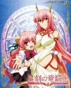 【DVD】TV 星刻の竜騎士 第6巻の画像
