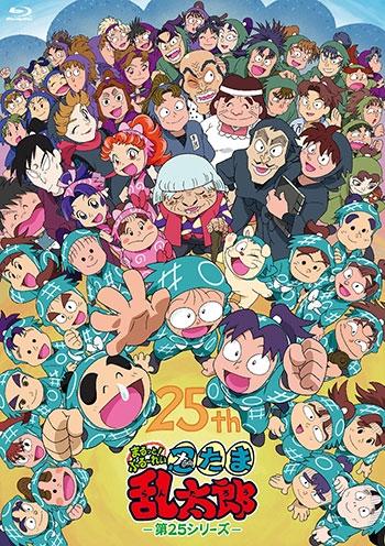 【Blu-ray】TVアニメ 忍たま乱太郎 まるっと!ぶる~れい 第25シリーズ
