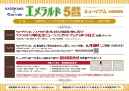KADOKAWA×アニメイト エメラルド5周年記念ミュージアム 出張開催版画像