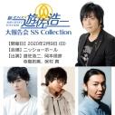 【チケット】「新・オフィス遊佐浩二」大報告会 2020 SS Collectionの画像