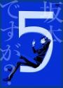 【DVD】TV 坂本ですが? 5の画像