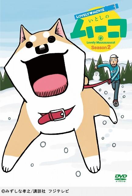 【DVD】TV ラブリームービー いとしのムーコ シーズン2