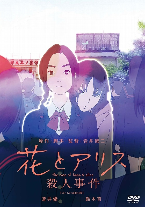 【DVD】映画 花とアリス殺人事件