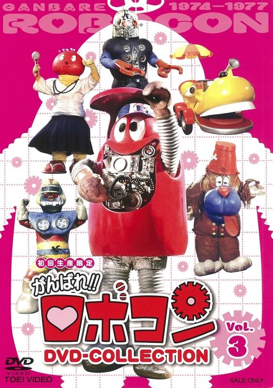 【DVD】TV がんばれ!!ロボコン DVD-COLLECTION VOL.3 廉価版