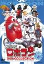 【DVD】TV がんばれ!!ロボコン DVD-COLLECTION VOL.4 廉価版の画像