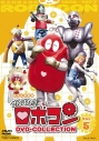 【DVD】TV がんばれ!!ロボコン DVD-COLLECTION VOL.5 廉価版の画像