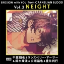 【ドラマCD】EROSION with YOU from CARNELIAN BLOOD Vol.3 NEIGHT 通常盤 (CV.鈴木崚汰)の画像