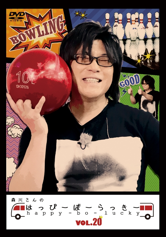 【DVD】TV 森川さんのはっぴーぼーらっきー VOL.20
