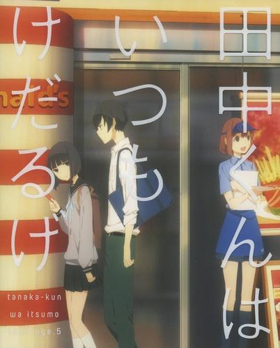 【Blu-ray】TV 田中くんはいつもけだるげ 5 特装限定版