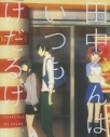 【Blu-ray】TV 田中くんはいつもけだるげ 5 特装限定版の画像