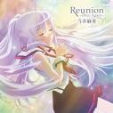 【主題歌】PSV版 プラスティック・メモリーズ ED「Reunion ~Once Again~」/今井麻美 DVD付盤の画像