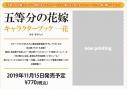 【その他(書籍)】五等分の花嫁キャラクターブック 一花の画像