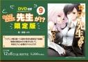 【コミック】なんでここに先生が!?(9) DVD付き限定版の画像
