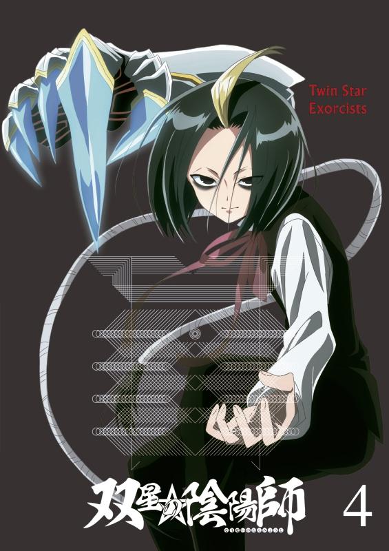 【Blu-ray】TV 双星の陰陽師 4