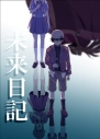 【Blu-ray】TV 未来日記 8 限定版の画像