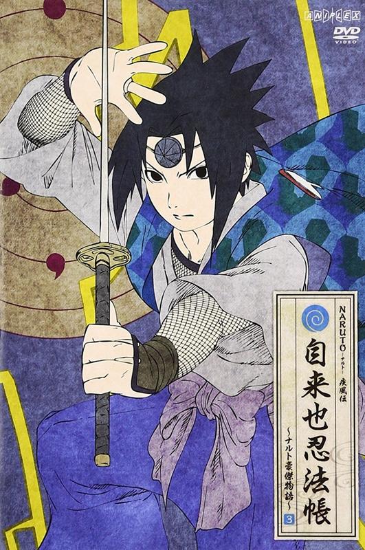 【DVD】TV NARUTO-ナルト- 疾風伝 自来也忍法帳~ナルト豪傑物語~ 3