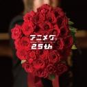 【アルバム】緒方恵美/アニメグ。25thの画像