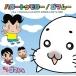 TV 少年アシベ GO!GO!ゴマちゃん OP・ED「ハロートゥモロー/ゴマムー」/ろん・Charisma.comとRYO-Zお兄さん(RIP SLYME) 初回限定盤グッズ付