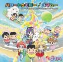 【主題歌】TV 少年アシベ GO!GO!ゴマちゃん OP・ED「ハロートゥモロー/ゴマムー」/ろん・Charisma.comとRYO-Zお兄さん(RIP SLYME) 通常盤の画像