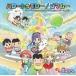 TV 少年アシベ GO!GO!ゴマちゃん OP・ED「ハロートゥモロー/ゴマムー」/ろん・Charisma.comとRYO-Zお兄さん(RIP SLYME) 通常盤