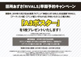田所あずさ「RIVALS」早期予約キャンペーン画像