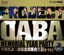 【Blu-ray】DABA~Memorial Year Party~午年だよ☆ほぼ全員集合!! Blu-rayアニメイト限定版の画像