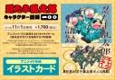 【その他(書籍)】忍たま乱太郎キャラクター語録一〇〇の画像