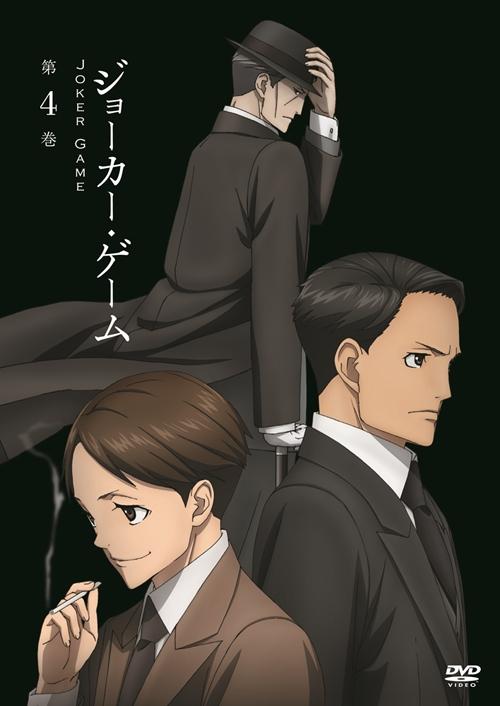 【DVD】TV ジョーカー・ゲーム 第4巻